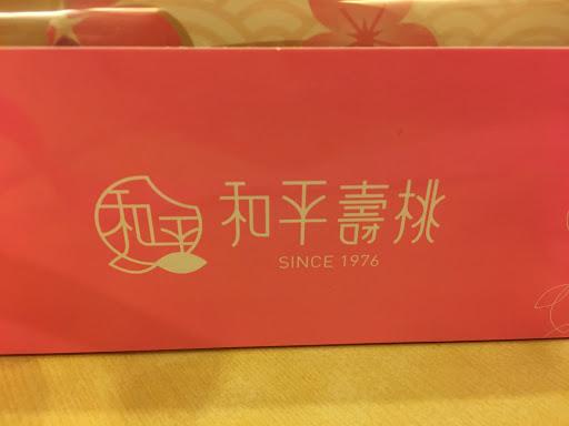和平壽桃(新莊店)