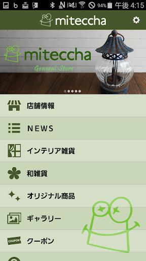 インテリア雑貨・和雑貨の通販【miteccha】