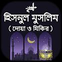 দোআ ও যিকির - হিসনুল মুসলিম icon