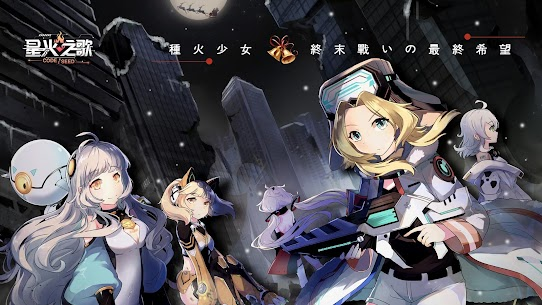 CODE:SEED 星火之歌 App Latest Version  Download For Android 10