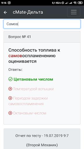 Дельта Тест-Второй Механик. cMate (Вопросы-ответы) screenshot 5