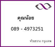 คุณน้อย 089 - 4973251