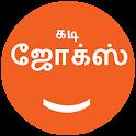 Tamil Kadi Jokes (கடி ஜோக்ஸ்)