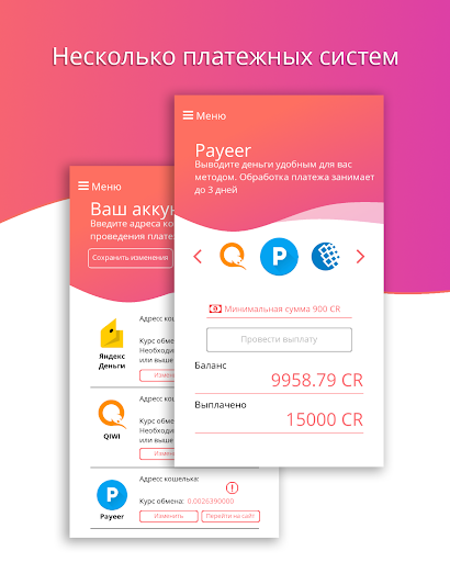 Fiat Pay - кран рублей 2.9.107 screenshots 2