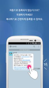 스마트택배(국내 외 모든 택배조회, 택배 스미싱 차단)- screenshot thumbnail
