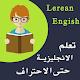 تعلم الانجليزية حتى الاحتراف apk