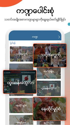 Zalo News 19.10.01 screenshots 23