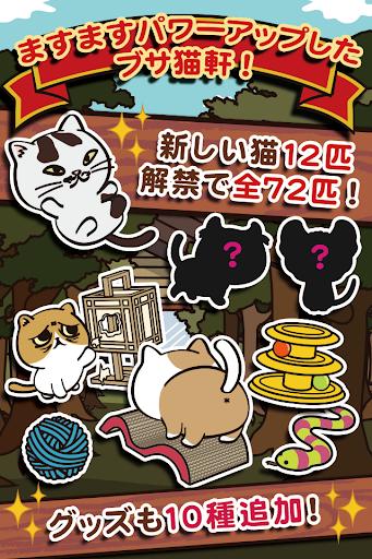 注文の多いブサ猫軒