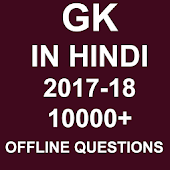 GK in Hindi Latest Offline