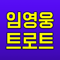 트로트 노래모음 - 트로트 무료듣기 임영웅 영탁 이찬원 트로트 메들리 icon