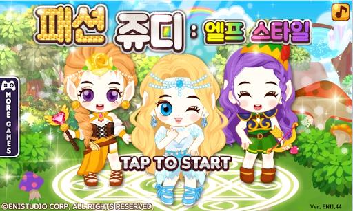패션쥬디: 엘프 스타일 - 옷입히기 게임