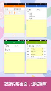 寶寶生活記錄(餵奶、換尿布、睡眠,嬰兒成長筆記) Screenshot