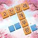 가로세로 워드퍼즐——성어 제거 게임 - Androidアプリ