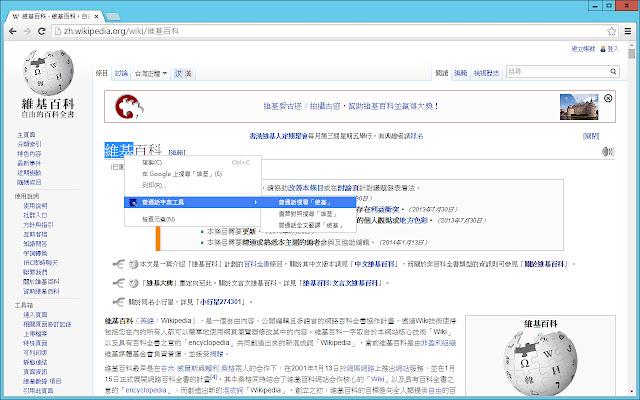普通話字典工具 - Chrome 線上應用程式商店