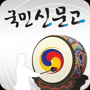 국민신문고2.0 아이콘
