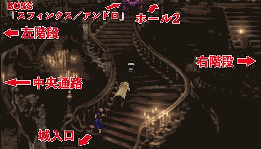 FF8_ホール1_マップ