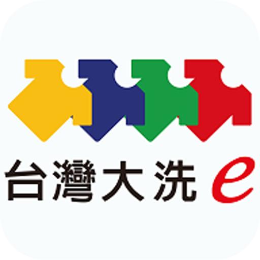台灣大洗e 生產應用 App LOGO-APP開箱王