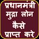 Guide for Mudra Loan Yojana Download on Windows