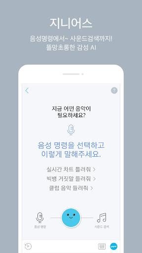 uc9c0ub2c8 ubba4uc9c1 - genie  screenshots 2