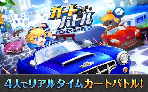 カートバトル(Kart Battle)- screenshot thumbnail