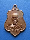เหรียญรุ่นแรก หลวงพ่อเพ็ง วัดอู่ลำเภา จ.กำแพงเพชร เนื้อทองแดง  ที่ระลึกสร้างศาลาการเปรียญ