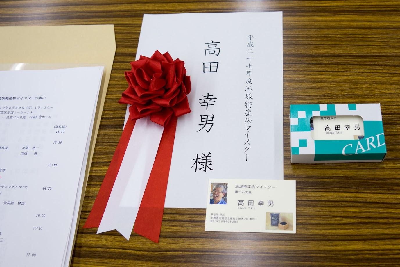 黒千石大豆・地域特産物マイスターの名刺も準備されていました