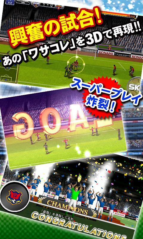 ワールドサッカーコレクションS screenshot #2