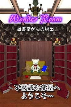 脱出ゲーム Wonder Room -図書室からの脱出-のおすすめ画像1