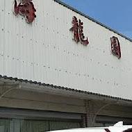 海龍園餐廳