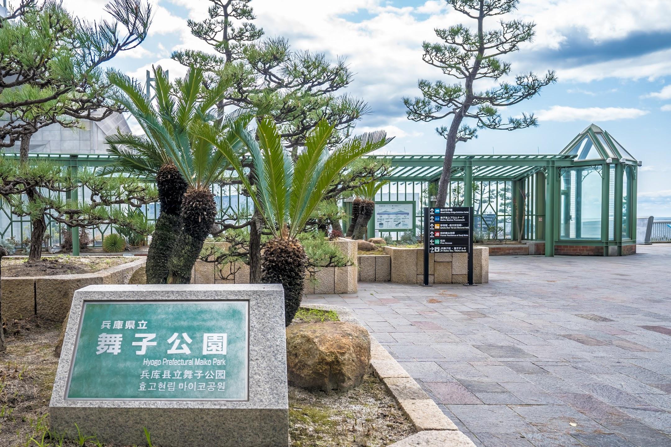 Maiko Park
