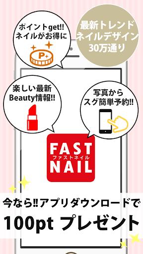 最新ネイルデザインが30万通り♪人気のファストネイルアプリ☆