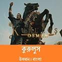 Kurulus Osman Bangla Dubbed & Subtitle icon