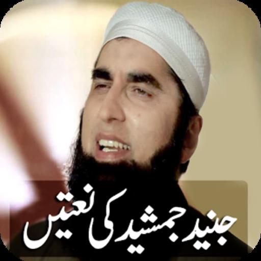 Junaid Jamshed Naat