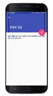 Download Gita Ke Anmol 121 Vachan (गीता के अनमोल 121 वाचन) For PC Windows and Mac apk screenshot 23