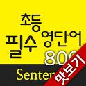 AE 초등필수 영단어 800_Sentence_맛보기 icon