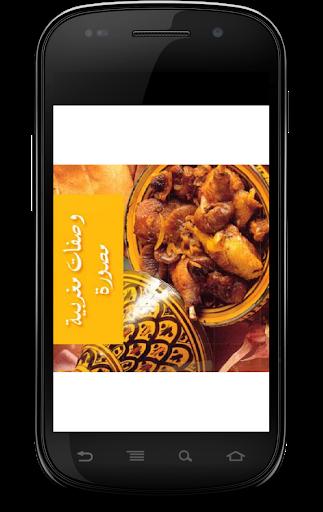 أجمل الوصفات من المطبخ المغربي