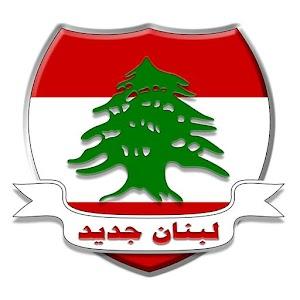 A New Lebanon | لبنان جديد