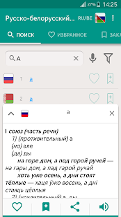 Русско-белорусский и Белорусско-русский словарь- screenshot thumbnail