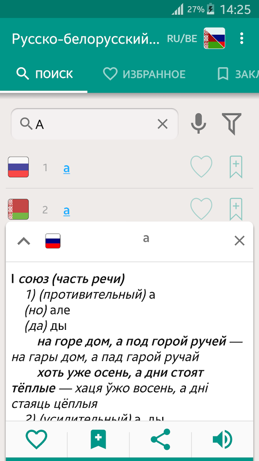 Русско-белорусский и Белорусско-русский словарь- screenshot