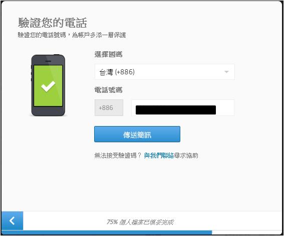 eToro 開戶教學-電話驗證