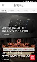 Screenshot of 올레 멤버십