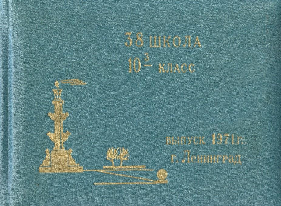 Albom 38 1971 З