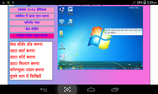 Learn M S Excel 2010 in Hindi 1.0.5 screenshots 5
