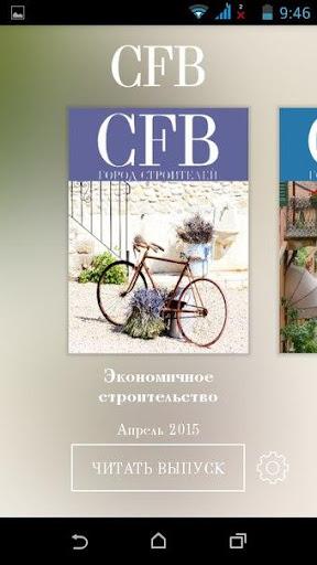 CFB - Город Строителей