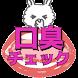口臭チェック ~予防 対策 原因 歯磨き 舌 デンタル オーラルケア ツボ 食べ物~