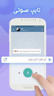 App کیبورد فارسی Farsi Keyboard APK for Windows Phone