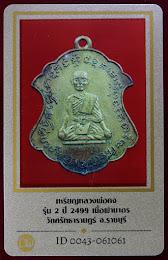 หลวงพ่อคง วัดศัทธาราษฏ์ จ.ราชบุรี  ปี 2499