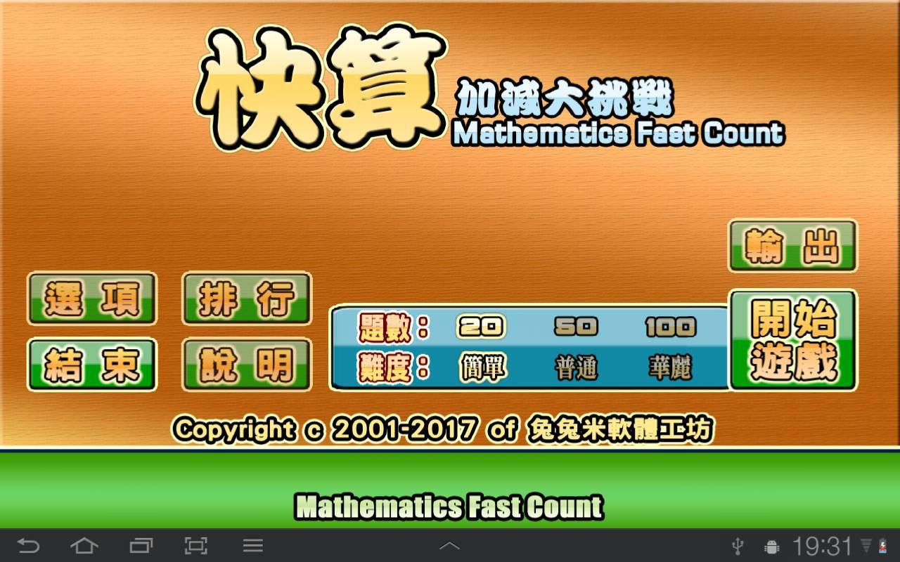 快算─加減大挑戰 MathematicsFastCount- screenshot