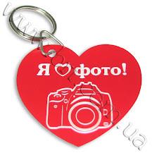 Photo: Брелок для ключей из пластика с гравировкой. Я люблю фото