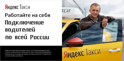Work as a driver in a taxi Yandex. Online connection to work in a taxi.